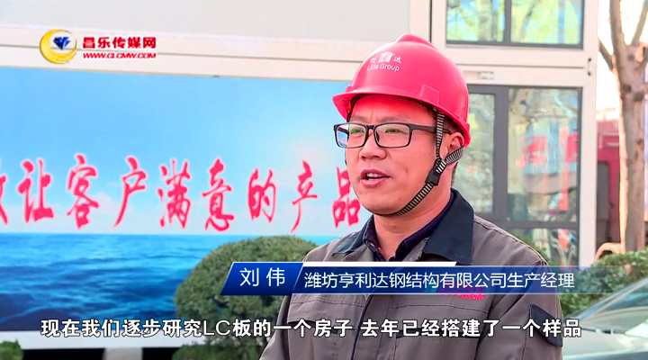 Changle: Accelerating the development of prefabricated construction industry, the northern economic zone injects new momentum